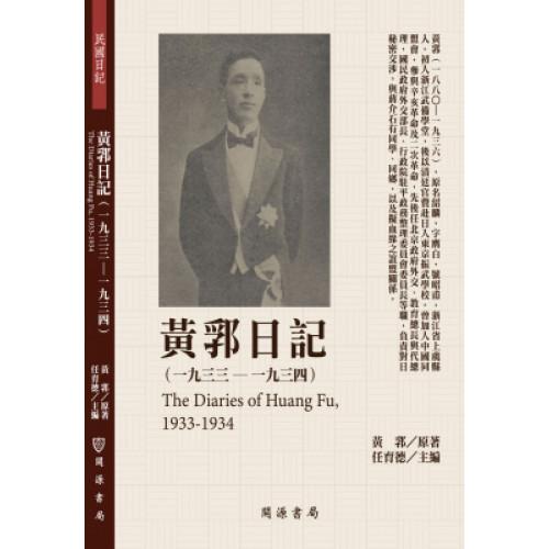黃郛日記(1933-1934)