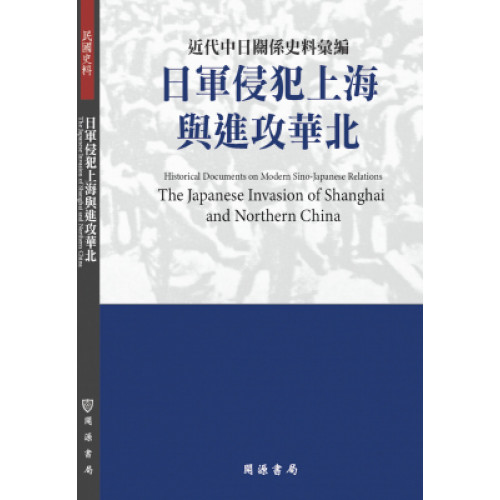 近代中日關係史料彙編:日軍侵犯上海與進攻華北