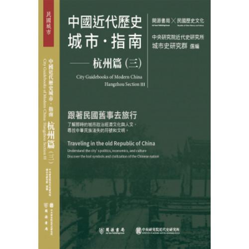 中國近代歷史城市指南:杭州篇(三)