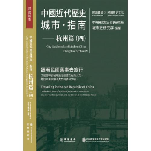 中國近代歷史城市指南:杭州篇(四)
