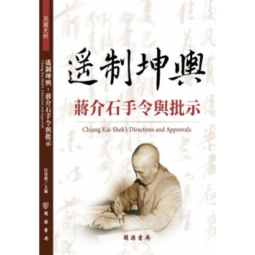 遙制坤輿:蔣介石手令與批示