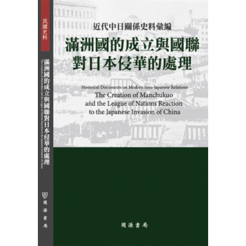 近代中日關係史料彙編:滿洲國的成立與國聯對日本侵華的處理