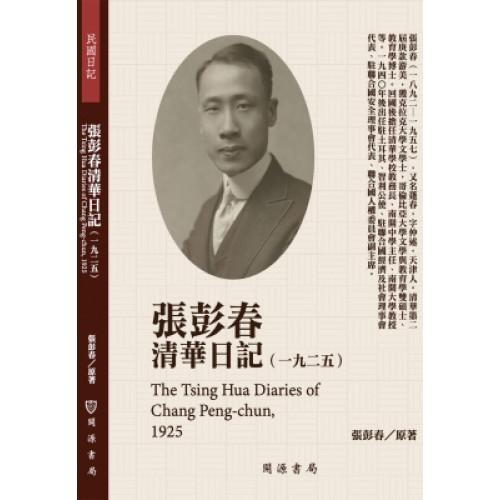 張彭春清華日記(1925)