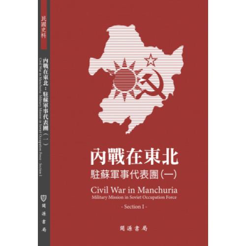 內戰在東北:駐蘇軍事代表團(一)