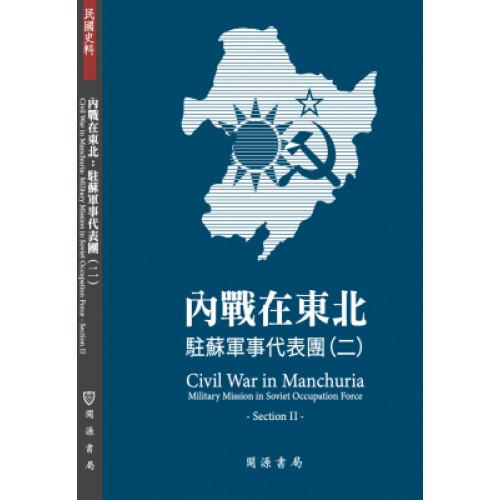內戰在東北:駐蘇軍事代表團(二)