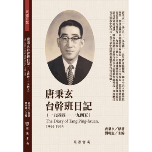 唐秉玄台幹班日記(1944-1945)