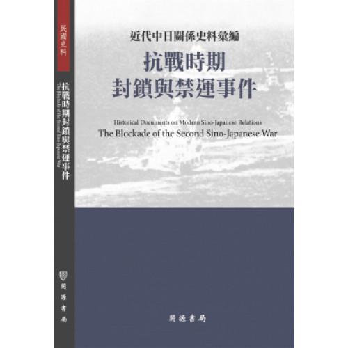 近代中日關係史料彙編:抗戰時期封鎖與禁運事件