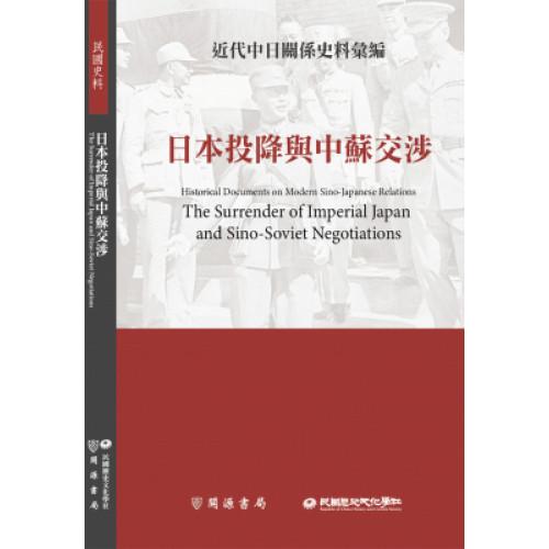 近代中日關係史料彙編:日本投降與中蘇交涉