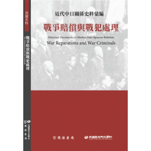 近代中日關係史料彙編:戰爭賠償與戰犯處理