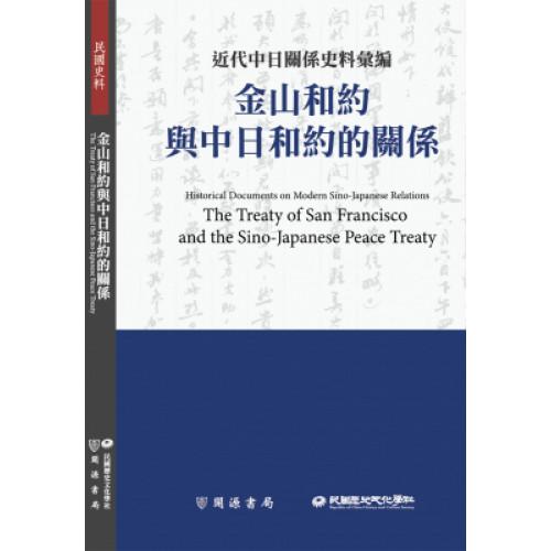 近代中日關係史料彙編:金山和約與中日和約的關係