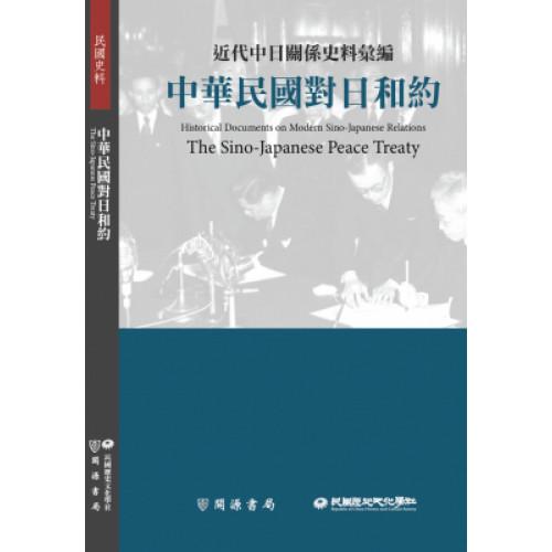 近代中日關係史料彙編:中華民國對日和約