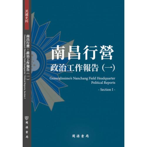 南昌行營:政治工作報告(一)
