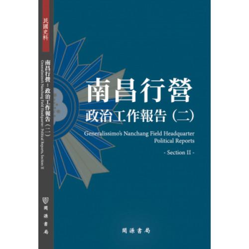 南昌行營:政治工作報告(二)