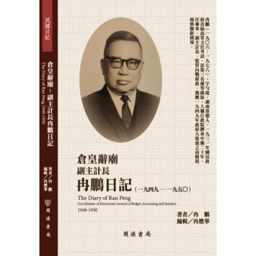 倉皇辭廟:副主計長冉鵬日記(1949-1950)
