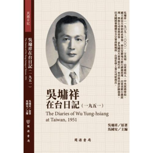 吳墉祥在台日記(1951)