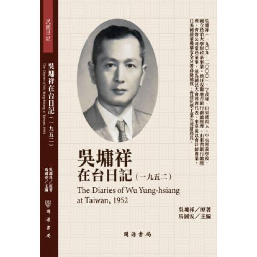 吳墉祥在台日記(1952)