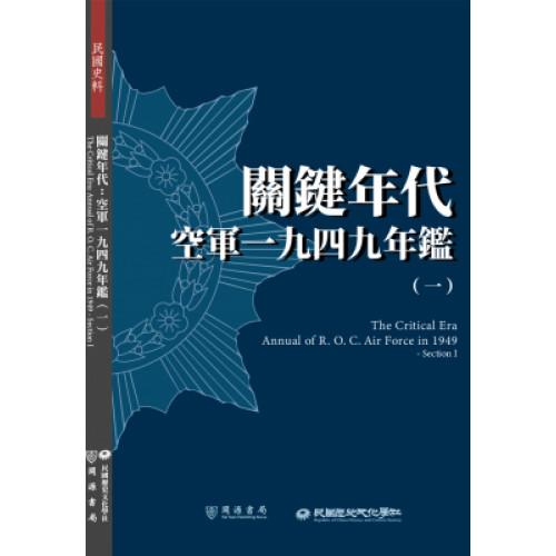 關鍵年代:空軍一九四九年鑑(一)