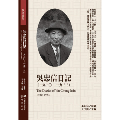 吳忠信日記(1930-1933)