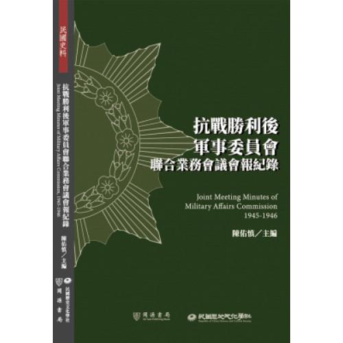 抗戰勝利後軍事委員會聯合業務會議會報紀錄