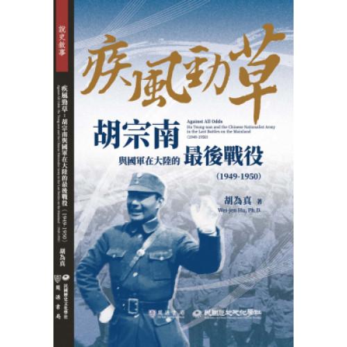 疾風勁草:胡宗南與國軍在大陸的最後戰役(1949-1950)