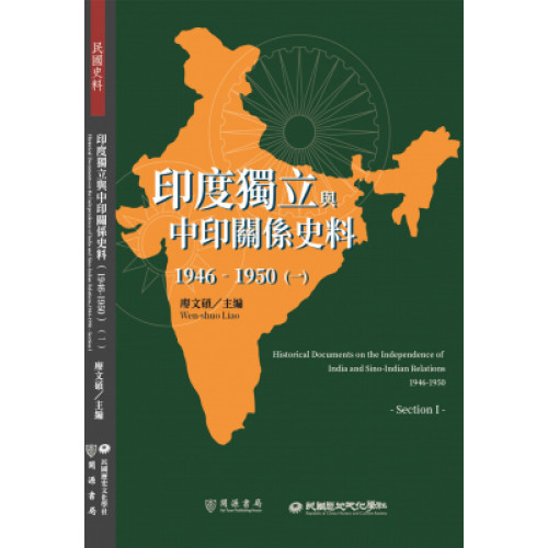 印度獨立與中印關係史料1946-1950(一)