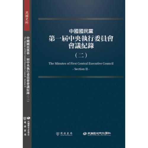中國國民黨第一屆中央執行委員會會議紀錄(二)