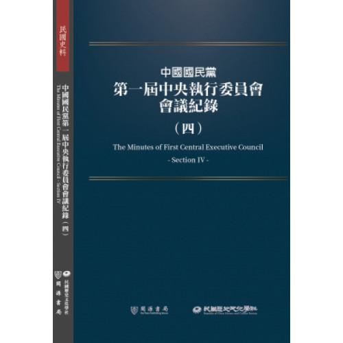 中國國民黨第一屆中央執行委員會會議紀錄(四)