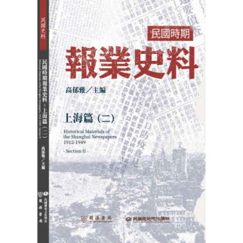 民國時期報業史料上海篇(二)