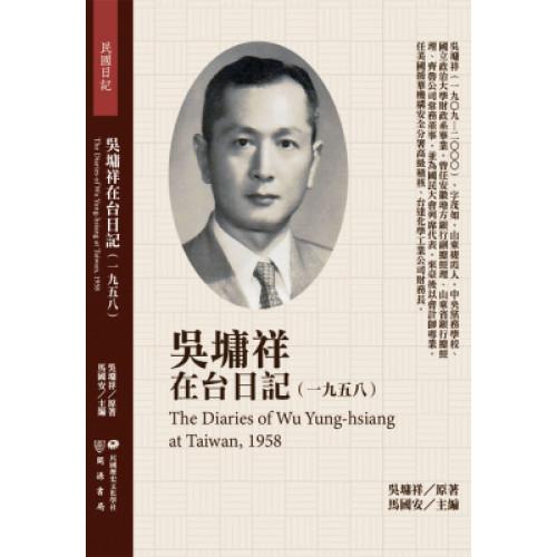吳墉祥在台日記(1958)