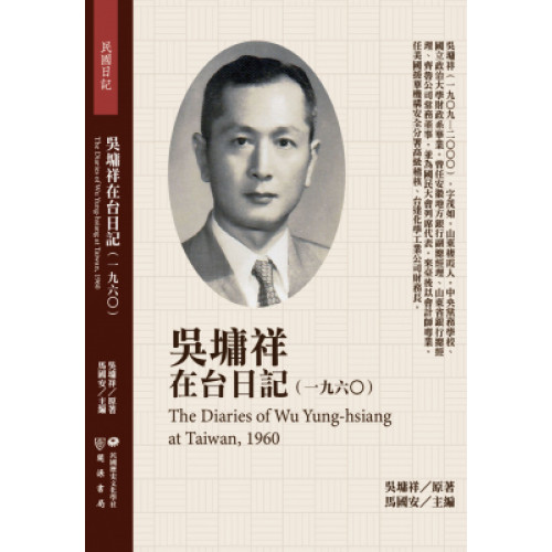 吳墉祥在台日記(1960)