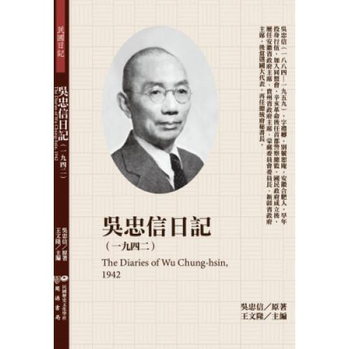 吳忠信日記(1942)