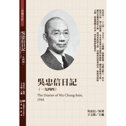 吳忠信日記(1944)