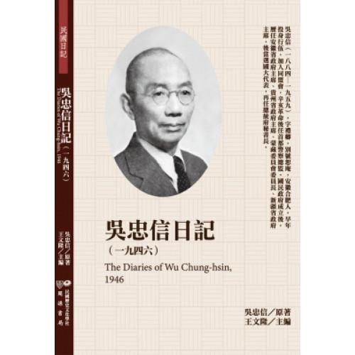 吳忠信日記(1946)