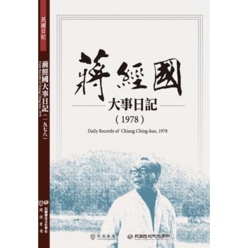 蔣經國大事日記(1978)