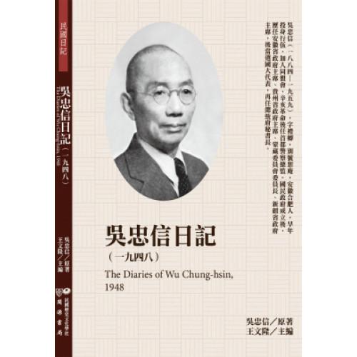 吳忠信日記(1948)