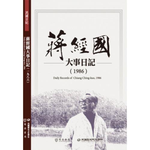 蔣經國大事日記(1986)