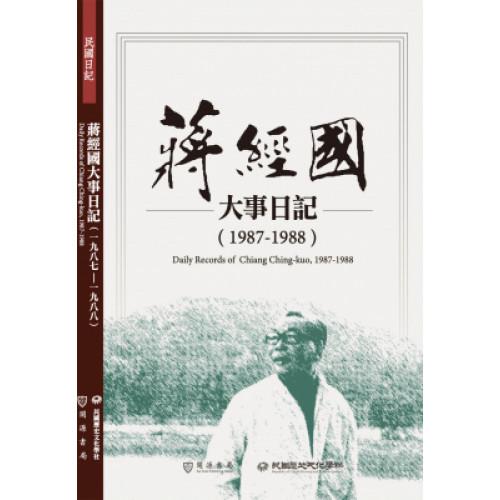 蔣經國大事日記(1987-1988)