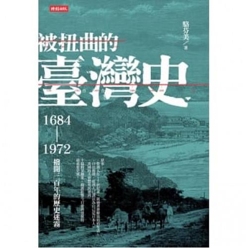 被扭曲的臺灣史:1684~1972撥開三百年的歷史迷霧