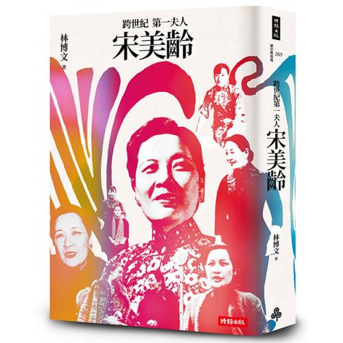 跨世紀第一夫人宋美齡(增訂版)