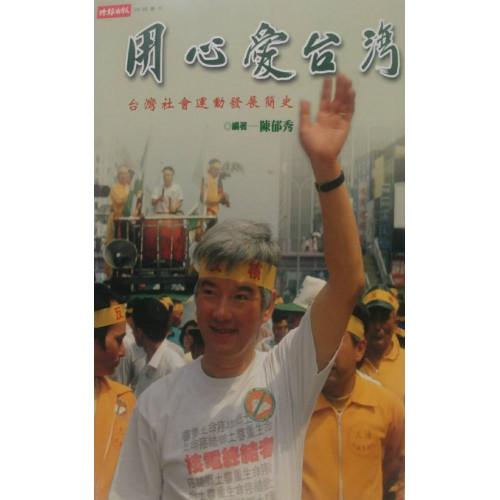 用心愛台灣─台灣社會運動發展簡史