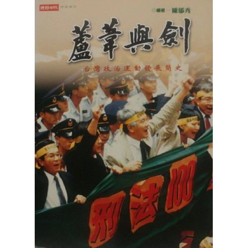 蘆葦與劍─台灣政治運動發展簡史