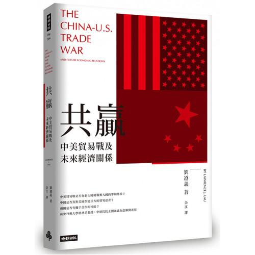 共贏──中美貿易戰及未來經濟關係
