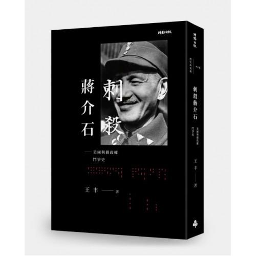 刺殺蔣介石--美國與蔣政權鬥爭史