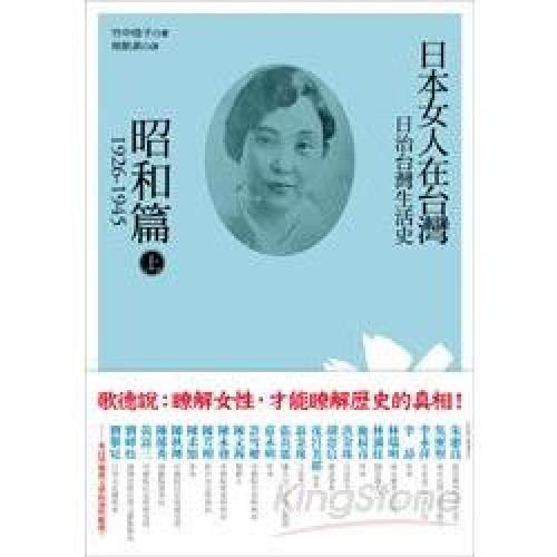 日治台灣生活史-日本女人在台灣(昭和篇 1926-1945)上