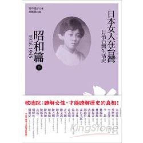 日治台灣生活史-日本女人在台灣(昭和篇 1926-1945)下