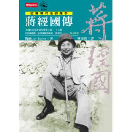蔣經國傳──台灣現代化的推手