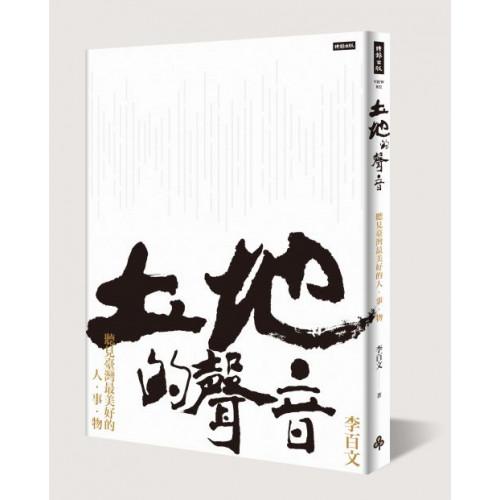 土地的聲音──聽見臺灣最美好的人‧事‧物【附臺灣土地原音CD】