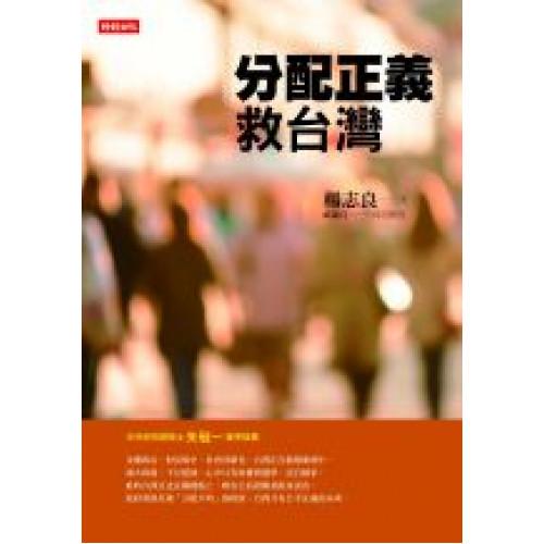 分配正義救台灣