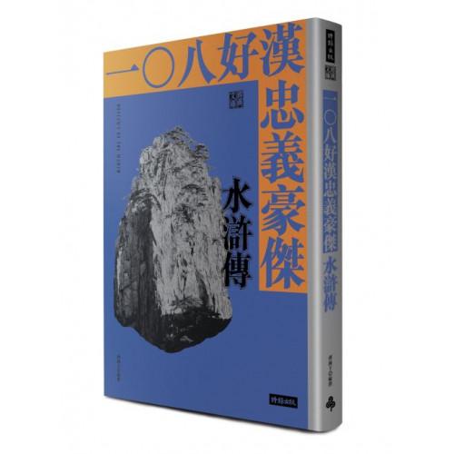 一○八好漢忠義豪傑:水滸傳