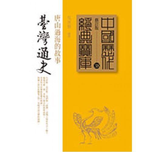 台灣通史:唐山過海的故事